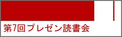 7プレゼン読書会ロゴ.jpg
