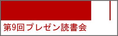 9プレゼン読書会ロゴ.jpg